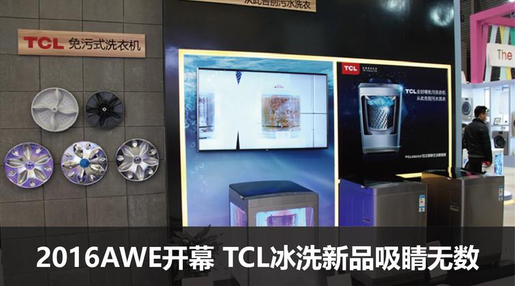 TCL冰洗新品视频体验