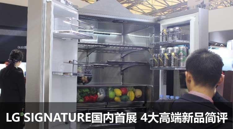 LG SIGNATURE国内首展 4大高端新品简评
