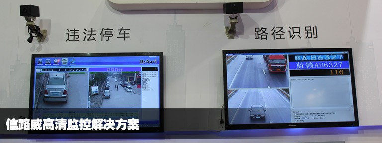 信路威高清监控解决方案:人脸识别+IPC