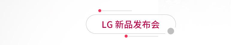 LG新品发布会
