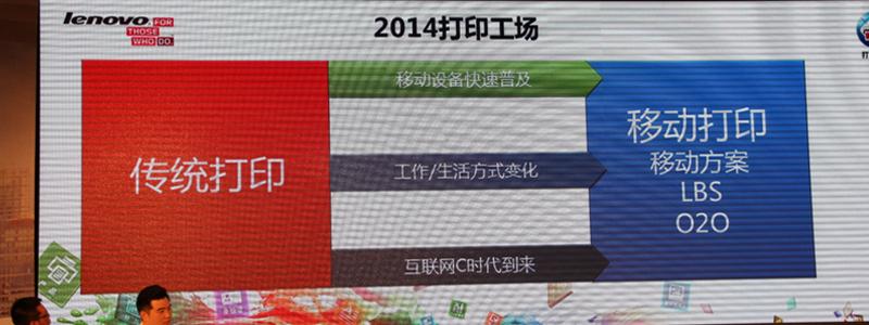 2014新版打印工场集成移动打印方案