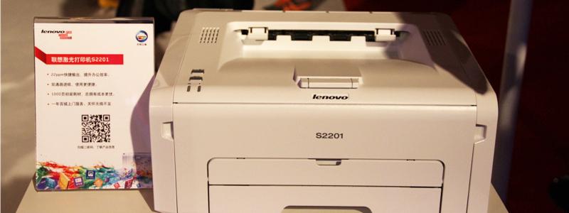 联想S2001打印机支持WIFI打印