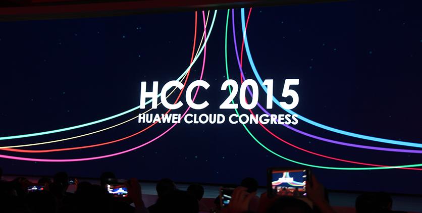 HCC2015主题大会现场