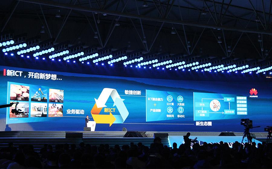 华为构建全新新ICT生态
