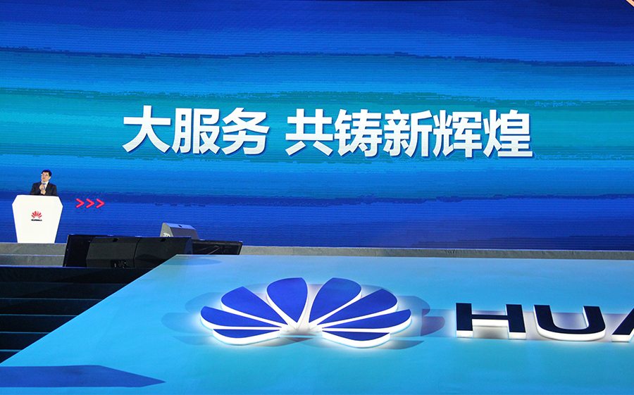 华为企业BG中国区副总裁孙茂录主题演讲:大服务 共铸新辉煌