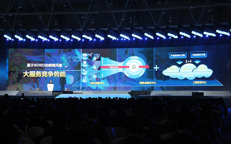 基于BDII纲领,华为大服务的竞争势能