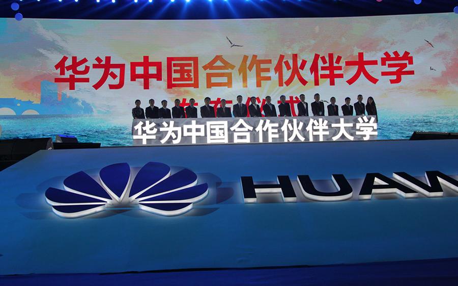 华为中国合作伙伴大学正式发布