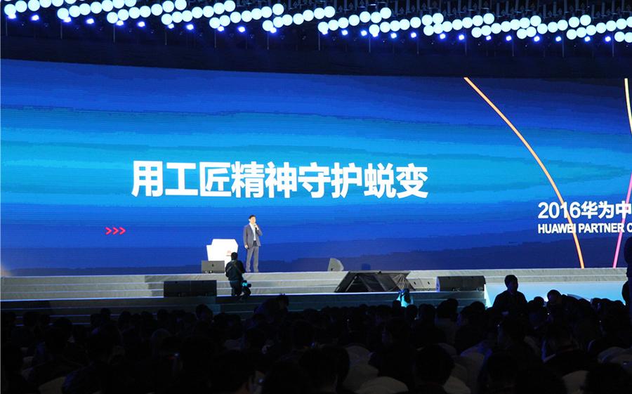 中建材信息技术股份有限公司华为事业部副总经理王乔晨主题演讲