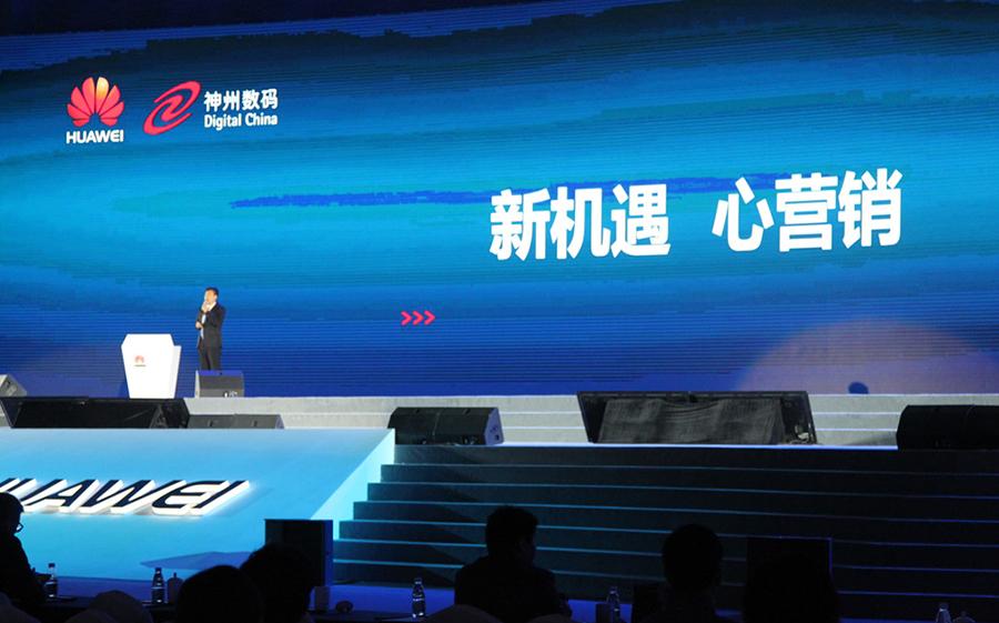 神州数码集团华为本部副总经理刘玉龙主题演讲