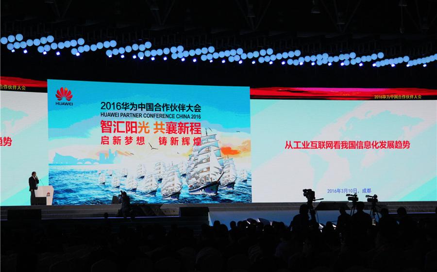 国家信息化专家咨询委员会常务副主任周宏仁进行主题演讲