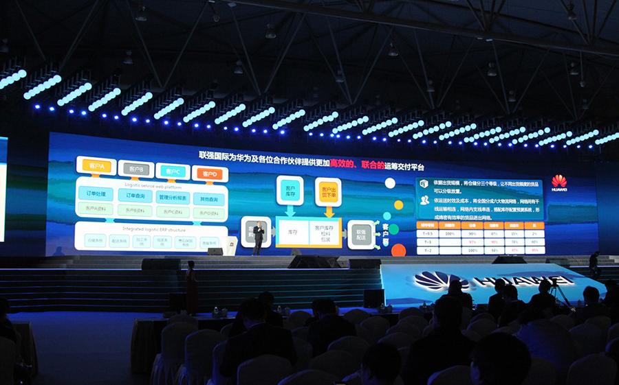 联强国际商用行业通路销售部总经理杨维楷主题演讲