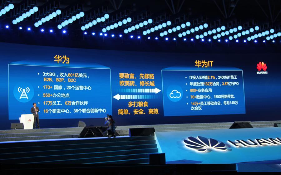 """华为公司质量与流程IT管理部副总裁陶景文带来""""重塑IT、创新价值""""主题演讲"""