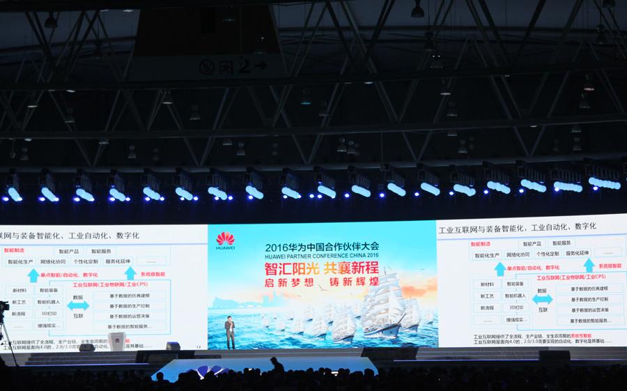 中国信息通信研究院总工程师余晓晖进行主题演讲
