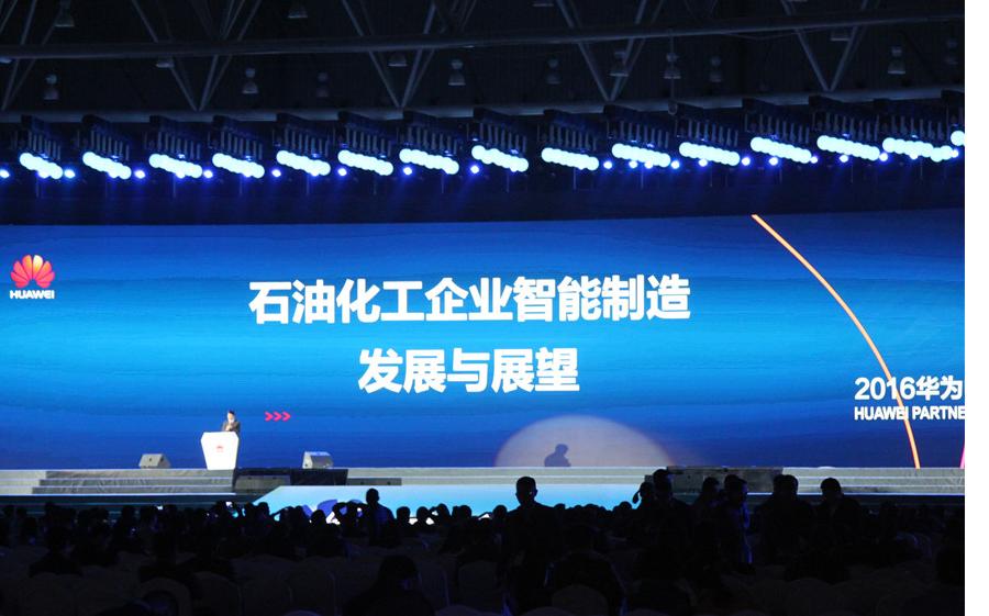 石化盈科信息技术有限责任公司总裁齐学忠进行主题演讲