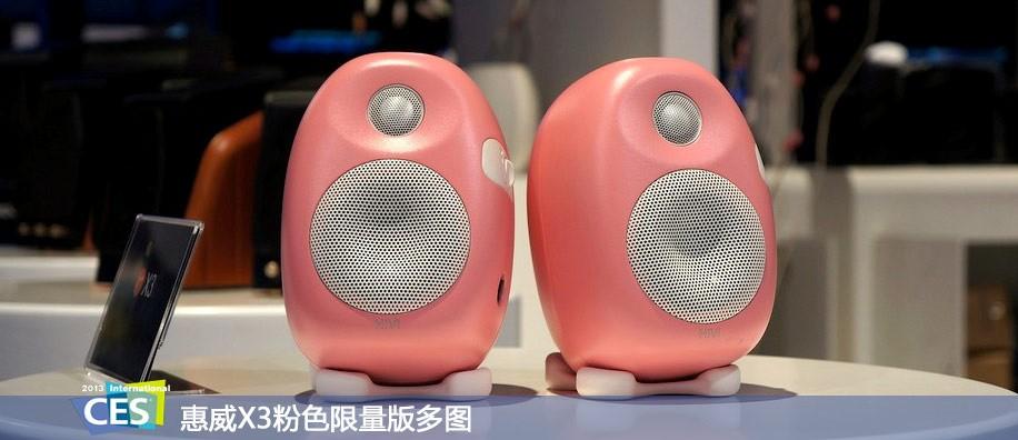 惠威X3粉色限量版多图