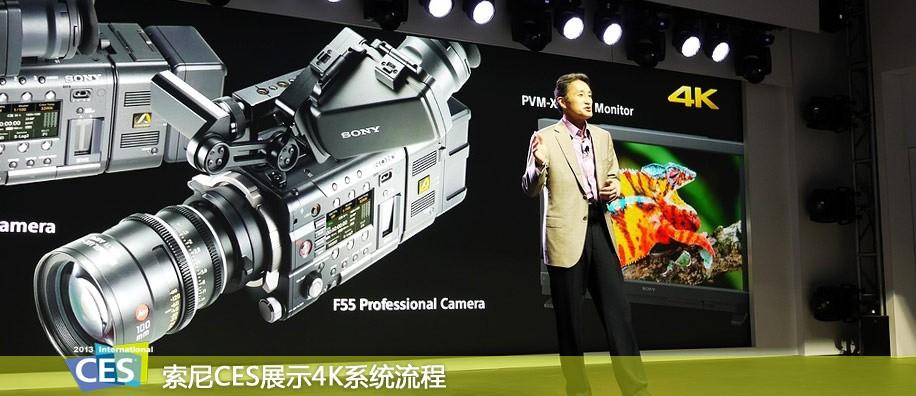 索尼CES展示4K系统流程