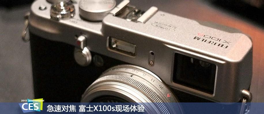 富士X100s现场体验
