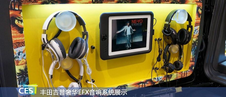 丰田吉普奢华EFX音响系统展示