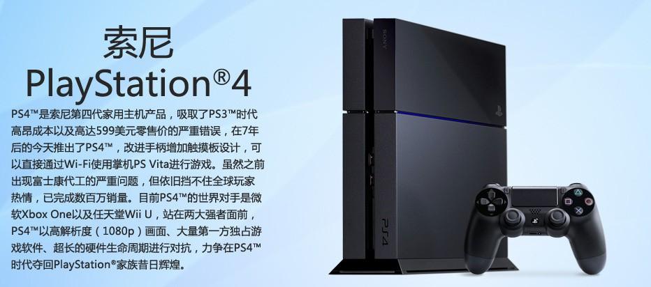 索尼 PlayStation4