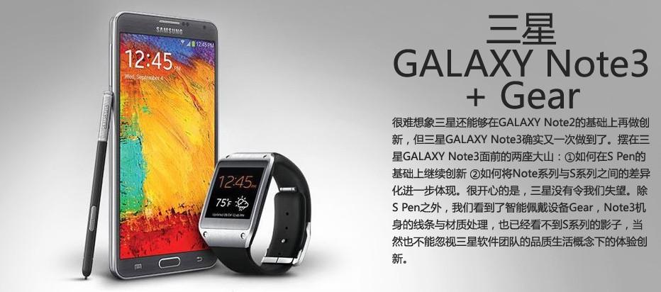 三星 GALAXY Note3 + Gear