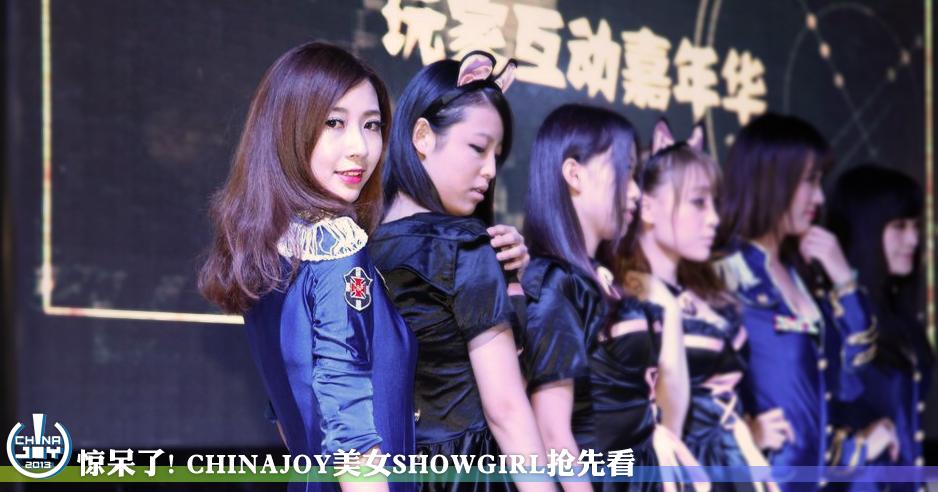 惊呆了! Chinajoy美女showgirl抢先看