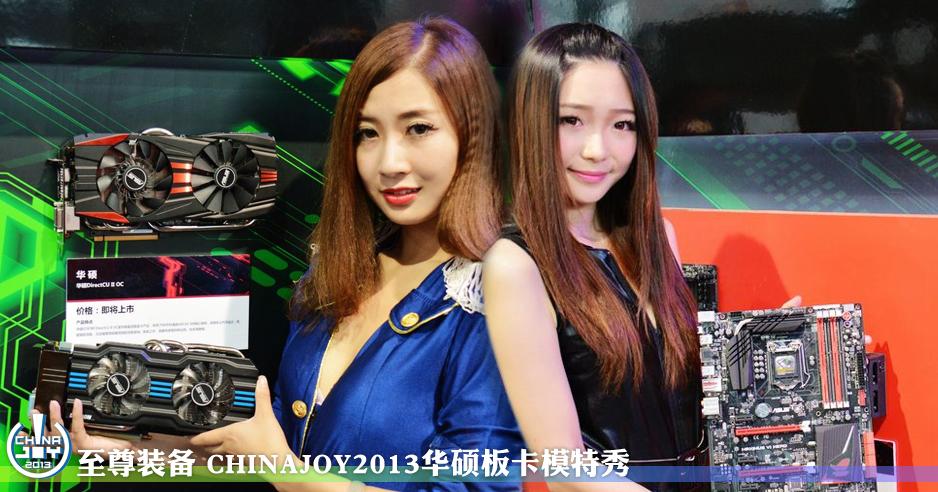 至尊装备 ChinaJoy2013华硕板卡模特秀