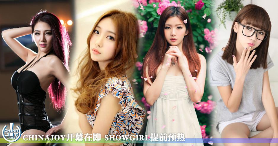 ChinaJoy开幕在即 showgirl提前预热