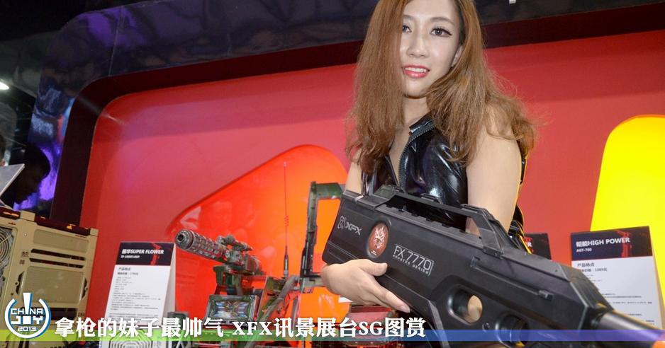 拿枪的妹子最帅气 XFX讯景展台SG图赏