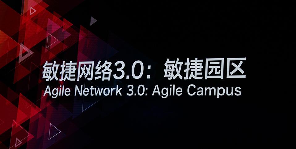 华为展示敏捷园区3.0