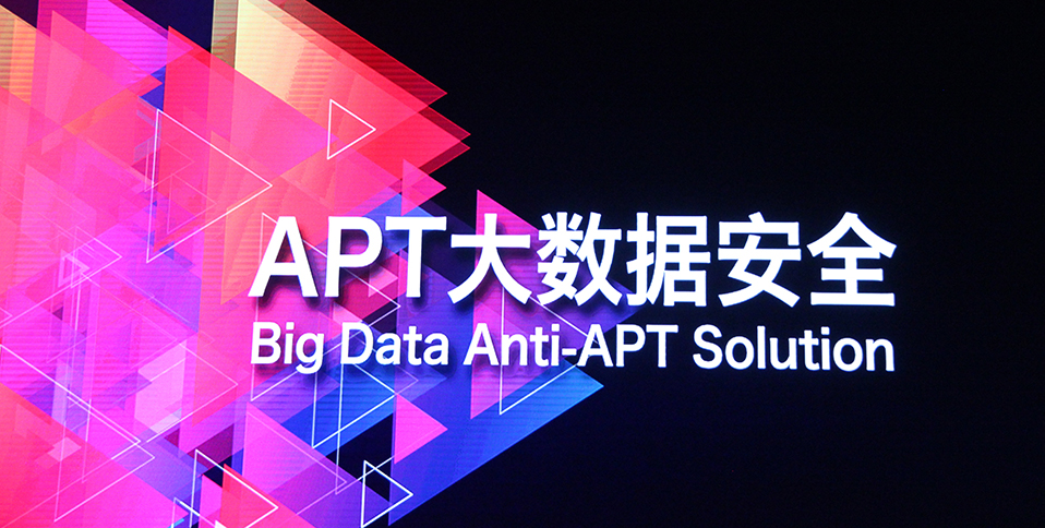 华为发布APT解决方案