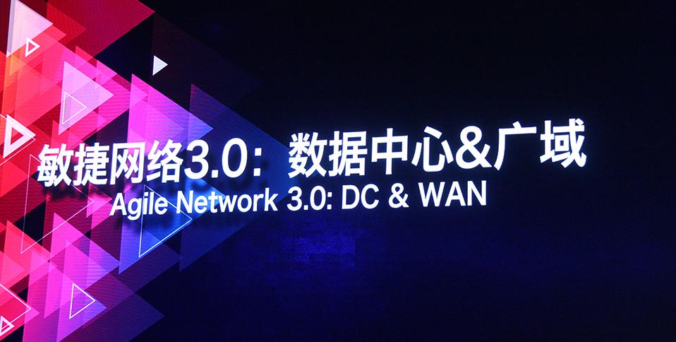 华为敏捷数据中心网络3.0