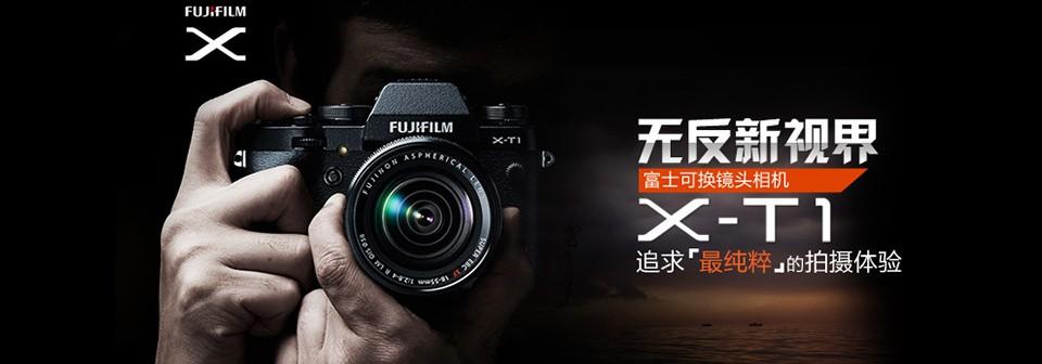 三防设计 富士X-T1套机京东售10400元