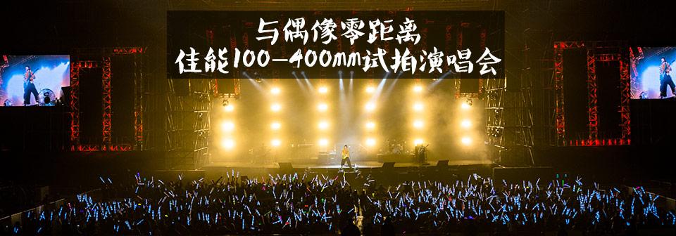 与偶像零距离 佳能100-400mm试拍演唱会