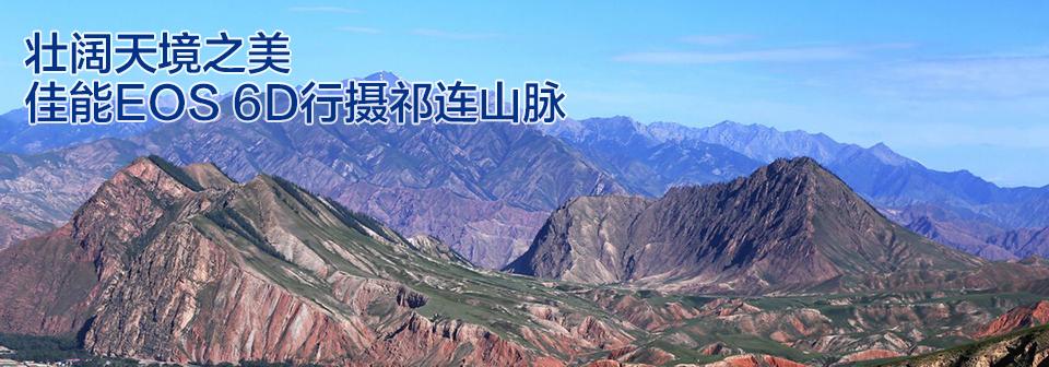 壮阔天境之美 佳能EOS 6D行摄祁连山脉