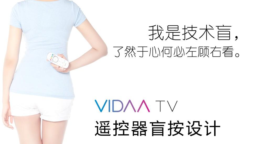 VIDAA TV