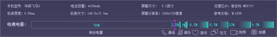 华硕飞马3