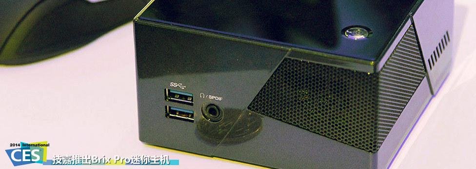 CES2014:技嘉推出Brix Pro迷你主机