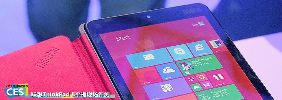 CES2014:联想ThinkPad 8平板现场评测
