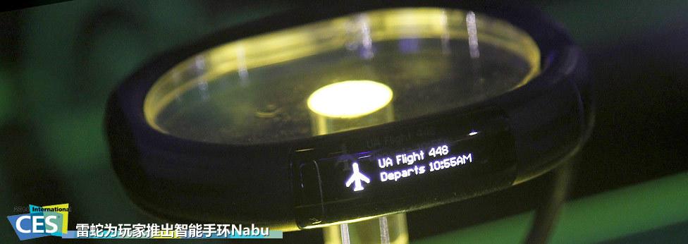 CES2014:雷蛇为玩家推出智能手环Nabu