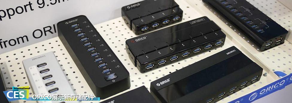 存储配件一应俱全 CES/ORICO展示新产品