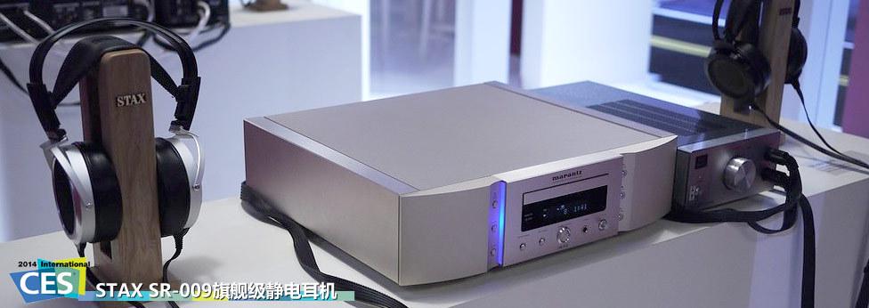 CES2014:STAX SR-009旗舰级静电耳机