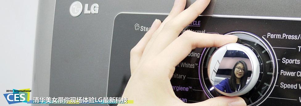 清华美女带你看展 现场体验LG最新科技