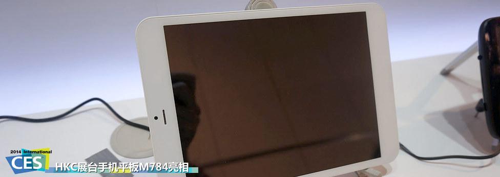 CES2014:HKC展台手机平板M784亮相