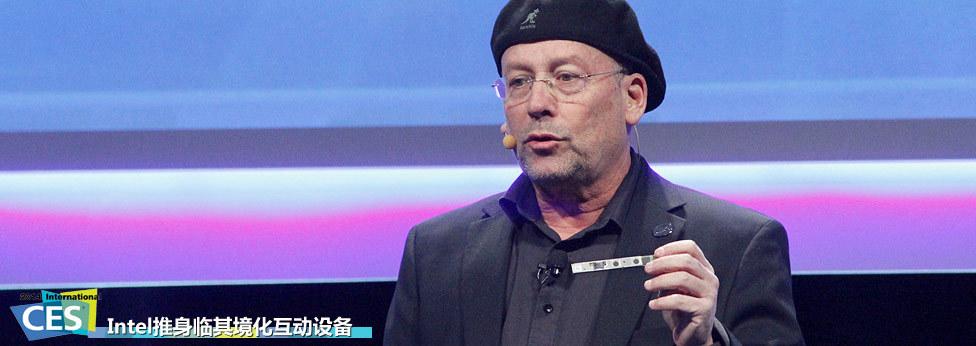CES 2014:Intel推身临其境化互动设备