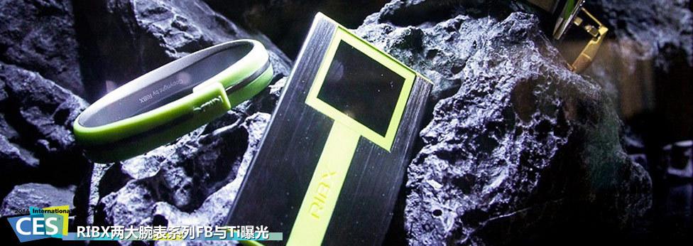 CES2014:RIBX两大腕表系列FB与Ti曝光