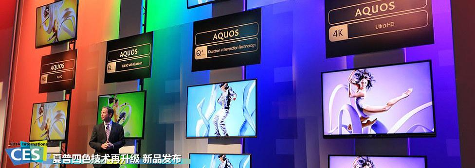 四色技术再升级 CES2014夏普发布会直击