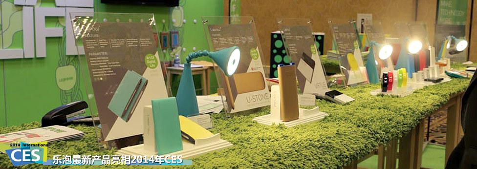 实用性创新 乐泡最新产品亮相2014年CES