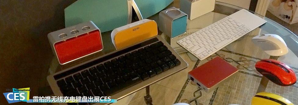 无线充电键盘现身 雷柏携新品出展CES