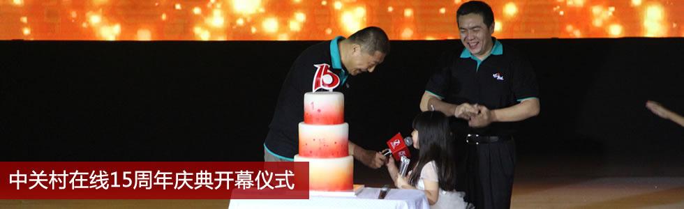 中关村在线15周年纪念庆典正式开幕