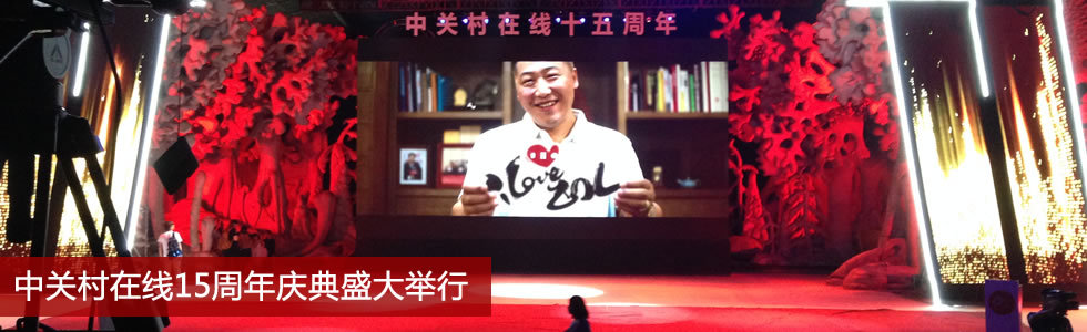 中关村在线15周年纪念庆典在京盛大开幕